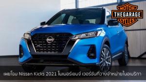 เผยโฉม Nissan Kicks 2021 ไมเนอร์เชนจ์ เวอร์ชันที่วางจำหน่ายในอเมริกา แต่งรถ ประดับยนต์ รวมทั้งอุปกรณ์แต่งรถ