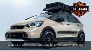 Honda Fit e-HEV Crosstar Custom เผยโฉมอย่างเป็นทางการแล้วที่ญี่ปุ่น แต่งรถ ประดับยนต์ รวมทั้งอุปกรณ์แต่งรถ