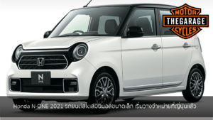 Honda N-ONE 2021 รถยนต์สไตล์มินิมอลขนาดเล็ก เริ่มวางจำหน่ายที่ญี่ปุ่นแล้ว แต่งรถ ประดับยนต์ รวมทั้งอุปกรณ์แต่งรถ