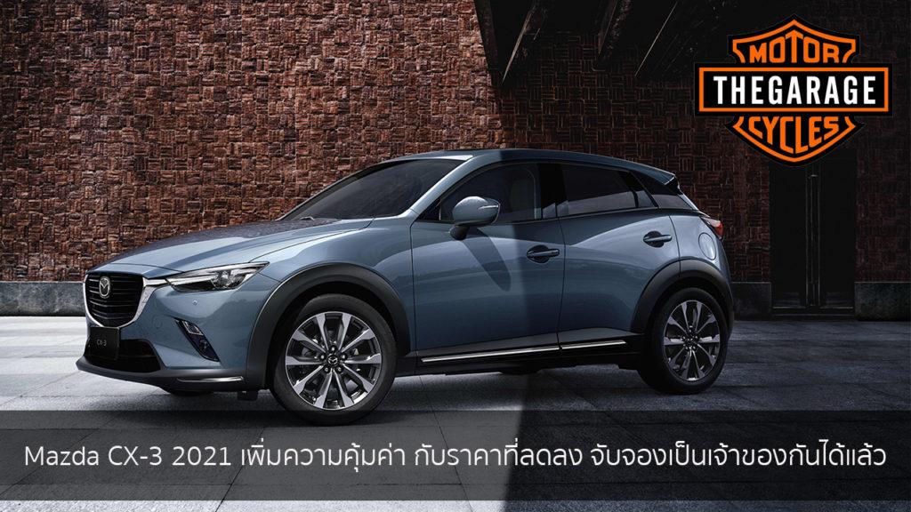 Mazda CX-3 2021 เพิ่มความคุ้มค่า กับราคาที่ลดลง จับจองเป็นเจ้าของกันได้แล้ว แต่งรถ ประดับยนต์ รวมทั้งอุปกรณ์แต่งรถ