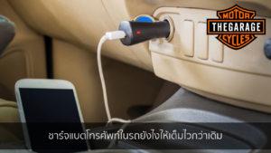 ชาร์จแบตโทรศัพท์ในรถยังไงให้เต็มไวกว่าเดิม แต่งรถ ประดับยนต์ รวมทั้งอุปกรณ์แต่งรถ