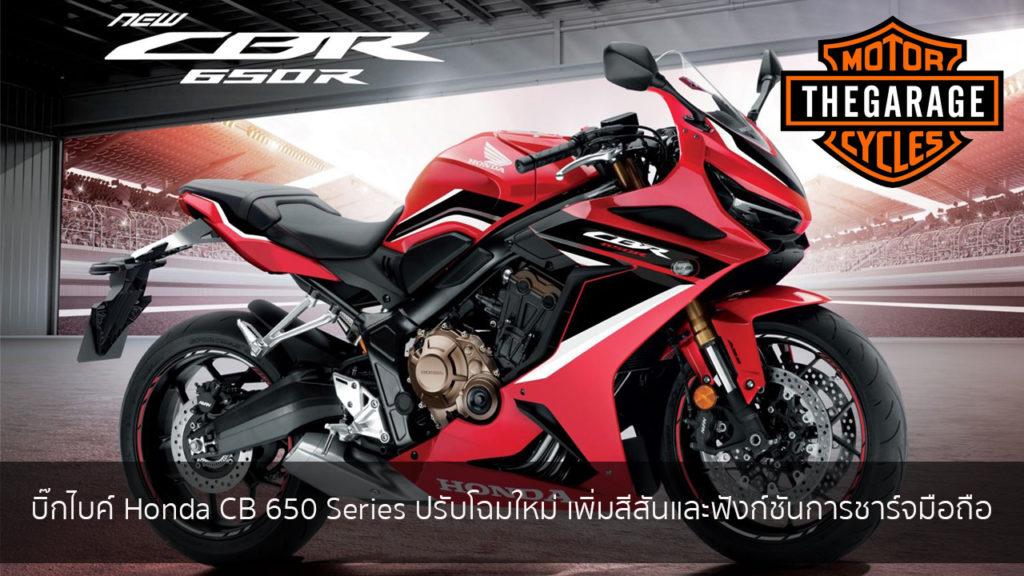 บิ๊กไบค์ Honda CB 650 Series ปรับโฉมใหม่ เพิ่มสีสันและฟังก์ชันการชาร์จมือถือ แต่งรถ ประดับยนต์ รวมทั้งอุปกรณ์แต่งรถ