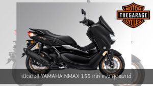 เปิดตัว!! YAMAHA NMAX 155 เท่ห์ แรง สุดแมกซ์ แต่งรถ ประดับยนต์ รวมทั้งอุปกรณ์แต่งรถ