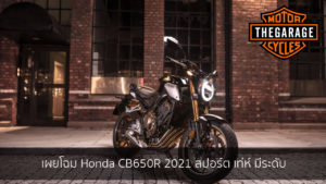 เผยโฉม Honda CB650R 2021 สปอร์ต เท่ห์ มีระดับ แต่งรถ ประดับยนต์ รวมทั้งอุปกรณ์แต่งรถ