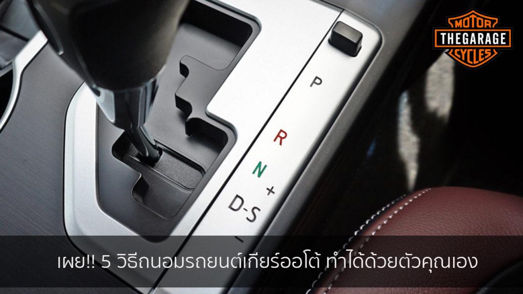 เผย!! 5 วิธีถนอมรถยนต์เกียร์ออโต้ ทำได้ด้วยตัวคุณเอง แต่งรถ ประดับยนต์ รวมทั้งอุปกรณ์แต่งรถ