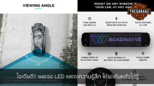 ไอเดียดี!! เผยจอ LED แสดงความรู้สึก ให้รถคันหลังได้รู้ แต่งรถ ประดับยนต์ รวมทั้งอุปกรณ์แต่งรถ