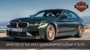 BMW M5 CS ในปี 2021 ขุมพลังใหม่ทำความเร็วแค่ 3 วินาที แต่งรถ ประดับยนต์ รวมทั้งอุปกรณ์แต่งรถ