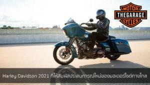 Harley Davidson 2021 ที่ให้สัมผัสประสบการณ์ใหม่ของมอเตอร์ไซด์ทางไกล แต่งรถ ประดับยนต์ รวมทั้งอุปกรณ์แต่งรถ