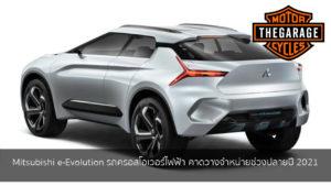 Mitsubishi e-Evolution รถครอสโอเวอร์ไฟฟ้า คาดวางจำหน่ายช่วงปลายปี 2021 แต่งรถ ประดับยนต์ รวมทั้งอุปกรณ์แต่งรถ