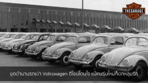 ขุดตำนานรถเต่า Volkswagen ดีไซน์โดนใจ แม้คนรุ่นใหม่ก็ตกหลุมรัก แต่งรถ ประดับยนต์ รวมทั้งอุปกรณ์แต่งรถ