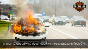 ฉุกเฉิน!!! เมื่อรถยนต์ไฟไหม้ ต้องปฏิบัติอย่างไร และสามารถป้องกันได้ยังไงบ้าง แต่งรถ ประดับยนต์ รวมทั้งอุปกรณ์แต่งรถ