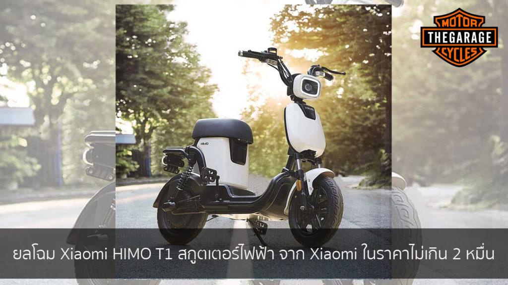 ยลโฉม Xiaomi HIMO T1 สกูตเตอร์ไฟฟ้า จาก Xiaomi ในราคาไม่เกิน 2 หมื่น แต่งรถ ประดับยนต์ รวมทั้งอุปกรณ์แต่งรถ