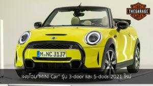 """เผยโฉม""""MINI Car"""" รุ่น 3-door และ 5-door 2021 ใหม่ แต่งรถ ประดับยนต์ รวมทั้งอุปกรณ์แต่งรถ"""