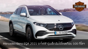 Mercedes-Benz EQA 2021 รถไฟฟ้ารุ่นเล็กขับได้ไกลเกือบ 500 กิโลฯ แต่งรถ ประดับยนต์ รวมทั้งอุปกรณ์แต่งรถ
