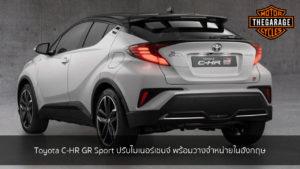 Toyota C-HR GR Sport ปรับไมเนอร์เชนจ์ พร้อมวางจำหน่ายในอังกฤษ แต่งรถ ประดับยนต์ รวมทั้งอุปกรณ์แต่งรถ