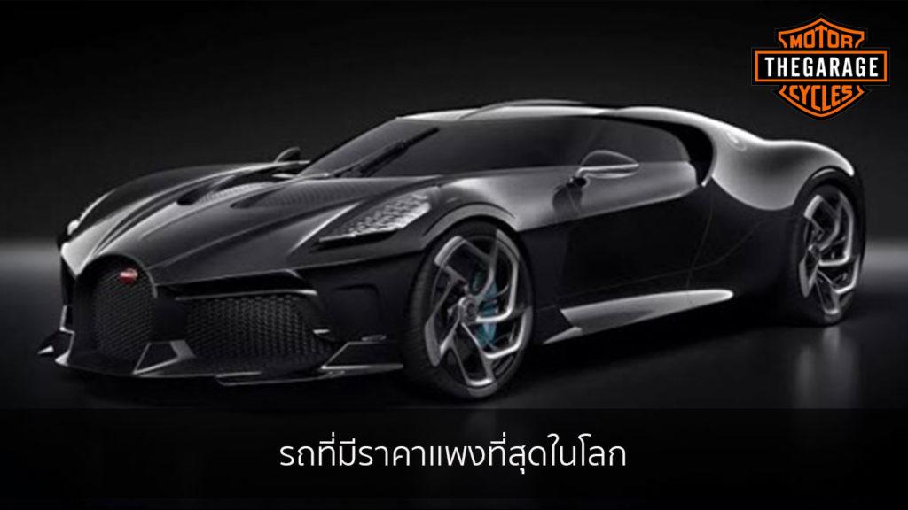 รถที่มีราคาเเพงที่สุดในโลก แต่งรถ ประดับยนต์ รวมทั้งอุปกรณ์แต่งรถ