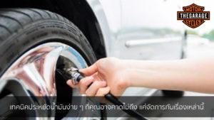 เทคนิคประหยัดน้ำมันง่าย ๆ ที่คุณอาจคาดไม่ถึง แค่จัดการกับเรื่องเหล่านี้ แต่งรถ ประดับยนต์ รวมทั้งอุปกรณ์แต่งรถ