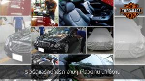 5 วิธีดูแลรักษาสีรถ ง่ายๆ ให้สวยทน น่าใช้งาน แต่งรถ ประดับยนต์ รวมทั้งอุปกรณ์แต่งรถ