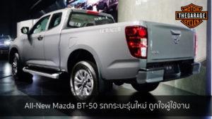 All-New Mazda BT-50 รถกระบะรุ่นใหม่ ถูกใจผู้ใช้งาน แต่งรถ ประดับยนต์ รวมทั้งอุปกรณ์แต่งรถ