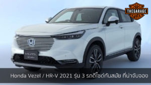 Honda Vezel : HR-V 2021 รุ่น 3 รถดีไซด์ทันสมัย ที่น่าจับจอง แต่งรถ ประดับยนต์ รวมทั้งอุปกรณ์แต่งรถ