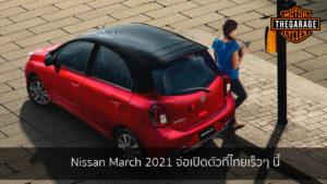 Nissan March 2021 จ่อเปิดตัวที่ไทยเร็วๆ นี้ แต่งรถ ประดับยนต์ รวมทั้งอุปกรณ์แต่งรถ