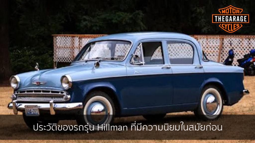 ประวัติของรถรุ่น Hillman ที่มีความนิยมในสมัยก่อน แต่งรถ ประดับยนต์ รวมทั้งอุปกรณ์แต่งรถ