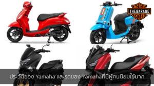 ประวัติของ Yamaha เเละรถของ Yamahaที่มีผู้คนนิยมใช้มาก แต่งรถ ประดับยนต์ รวมทั้งอุปกรณ์แต่งรถ