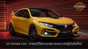รถ Honda civic รถยนต์ที่สะดวกสบายเหมาะแก่ผู้ขับมือใหม่ แต่งรถ ประดับยนต์ รวมทั้งอุปกรณ์แต่งรถ