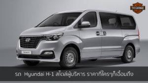 รถ Hyundai H-1 สไตล์ผู้บริหาร ราคาที่ใครๆก็เอื้อมถึง แต่งรถ ประดับยนต์ รวมทั้งอุปกรณ์แต่งรถ
