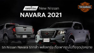 รถ Nissan Navara รถกล้า พลังเเกร่ง ที่จะพาคุณไปถึงจุดมุ่งหมาย แต่งรถ ประดับยนต์ รวมทั้งอุปกรณ์แต่งรถ