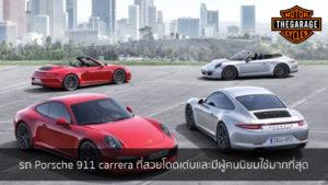 รถ Porsche 911 carrera ที่สวยโดดเด่นเเละมีผู้คนนิยมใช้มากที่สุด แต่งรถ ประดับยนต์ รวมทั้งอุปกรณ์แต่งรถ