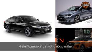 4 อันดับรถยนต์ที่ประหยัดน้ำมันมากที่สุด แต่งรถ ประดับยนต์ รวมทั้งอุปกรณ์แต่งรถ
