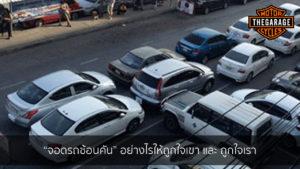 """""""จอดรถซ้อนคัน"""" อย่างไรให้ถูกใจเขา และ ถูกใจเรา แต่งรถ ประดับยนต์ รวมทั้งอุปกรณ์แต่งรถ"""
