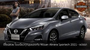 ดีไซน์สวย โฉบเฉี่ยวทุกมุมมองกับ Nissan Almera Sportech 2021 แต่งรถ ประดับยนต์ รวมทั้งอุปกรณ์แต่งรถ