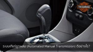 ระบบเกียร์ลูกผสม (Automated Manual Transmission) ดีอย่างไร? แต่งรถ ประดับยนต์ รวมทั้งอุปกรณ์แต่งรถ