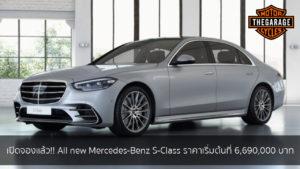 เปิดจองแล้ว!! All new Mercedes-Benz S-Class ราคาเริ่มต้นที่ 6,690,000 บาท แต่งรถ ประดับยนต์ รวมทั้งอุปกรณ์แต่งรถ