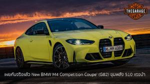 เผยคันจริงแล้ว New BMW M4 Competition Coupe' (G82) ขุมพลัง 510 แรงม้า แต่งรถ ประดับยนต์ รวมทั้งอุปกรณ์แต่งรถ