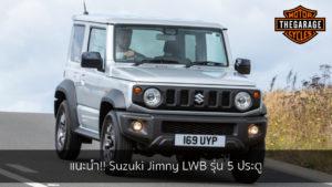 แนะนำ!! Suzuki Jimny LWB รุ่น 5 ประตู