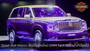 Great Wall Motors เปิดตัวน้องใหม่ GWM Tank 800 แล้วที่เซี่ยงไฮ้ แต่งรถ ประดับยนต์ รวมทั้งอุปกรณ์แต่งรถ