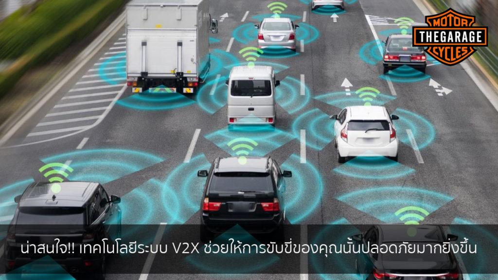 น่าสนใจ!! เทคโนโลยีระบบ V2X ช่วยให้การขับขี่ของคุณนั้นปลอดภัยมากยิ่งขึ้น แต่งรถ ประดับยนต์ รวมทั้งอุปกรณ์แต่งรถ