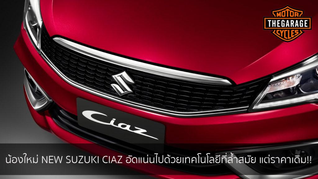 น้องใหม่ NEW SUZUKI CIAZ อัดแน่นไปด้วยเทคโนโลยีที่ล้ำสมัย แต่ราคาเดิม!! แต่งรถ ประดับยนต์ รวมทั้งอุปกรณ์แต่งรถ