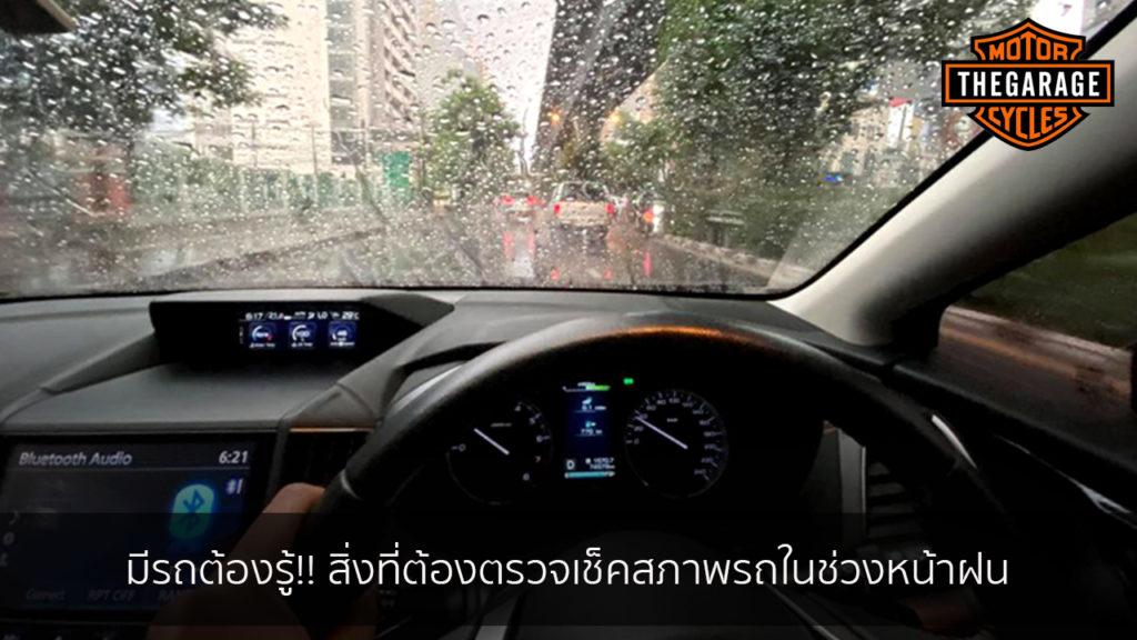 มีรถต้องรู้!! สิ่งที่ต้องตรวจเช็คสภาพรถในช่วงหน้าฝน แต่งรถ ประดับยนต์ รวมทั้งอุปกรณ์แต่งรถ