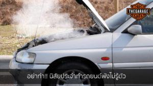 อย่าทำ!! นิสัยประจำทำรถยนต์พังไม่รู้ตัว แต่งรถ ประดับยนต์ รวมทั้งอุปกรณ์แต่งรถ