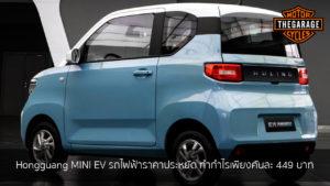 Hongguang MINI EV รถไฟฟ้าราคาประหยัด ทำกำไรเพียงคันละ 449 บาท แต่งรถ ประดับยนต์ รวมทั้งอุปกรณ์แต่งรถ