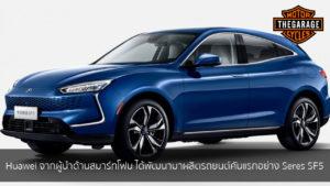 Huawei จากผู้นำด้านสมาร์ทโฟน ได้พัฒนามาผลิตรถยนต์คันแรกอย่าง Seres SF5 แต่งรถ ประดับยนต์ รวมทั้งอุปกรณ์แต่งรถ