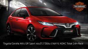 Toyota Corolla Altis GR Sport แชมป์ 2 ปีซ้อน รายการ ADAC Total 24h-Race แต่งรถ ประดับยนต์ รวมทั้งอุปกรณ์แต่งรถ