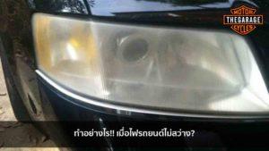 ทำอย่างไร!! เมื่อไฟรถยนต์ไม่สว่าง? แต่งรถ ประดับยนต์ รวมทั้งอุปกรณ์แต่งรถ
