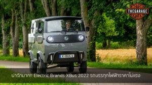 น่ารักมาก!! Electric Brands XBus 2022 รถบรรทุกไฟฟ้าราคาไม่แรง แต่งรถ ประดับยนต์ รวมทั้งอุปกรณ์แต่งรถ