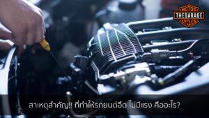สาเหตุสำคัญ!! ที่ทำให้รถยนต์อืด ไม่มีแรง คืออะไร? แต่งรถ ประดับยนต์ รวมทั้งอุปกรณ์แต่งรถ