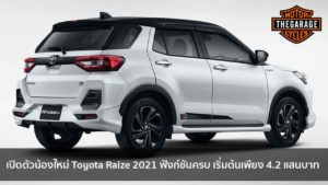 เปิดตัวน้องใหม่ Toyota Raize 2021 ฟังก์ชันครบ เริ่มต้นเพียง 4.2 แสนบาท แต่งรถ ประดับยนต์ รวมทั้งอุปกรณ์แต่งรถ